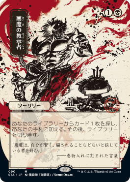 Strixhaven Japanese Mystical Archive: Demonic Tutor